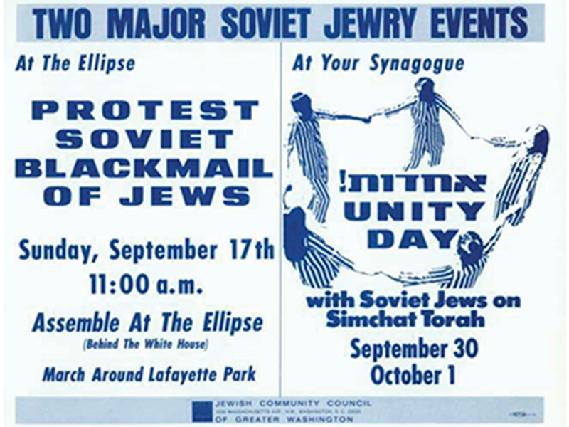 1972 - rights of Soviet Jews poster